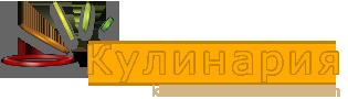 "Кулинария на ""Добро ЕСТЬ!"""